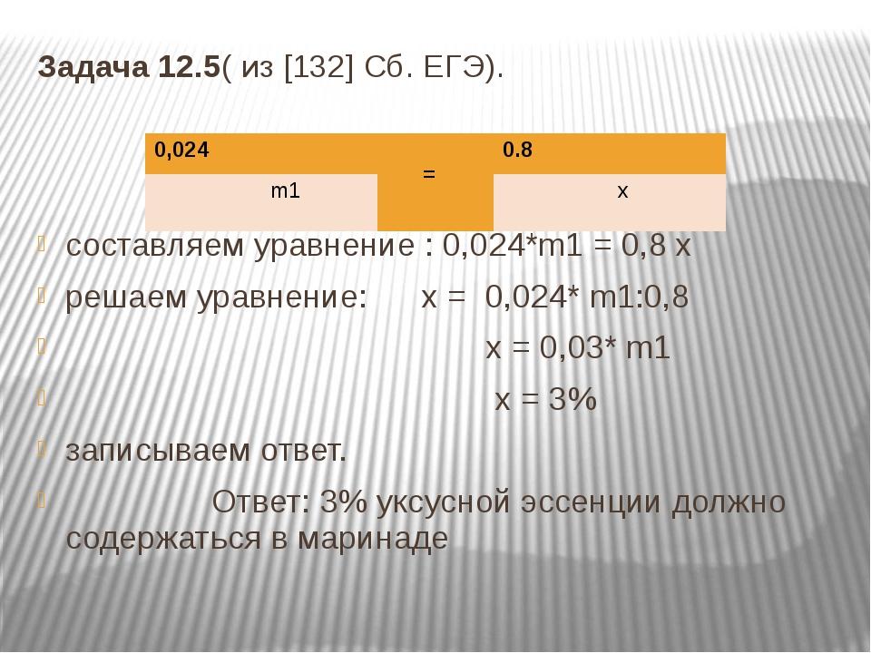Задача 12.5( из [132] Сб. ЕГЭ). составляем уравнение : 0,024*m1 = 0,8 х решае...