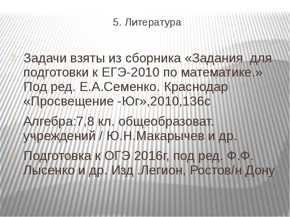 5. Литература Задачи взяты из сборника «Задания для подготовки к ЕГЭ-2010 по...