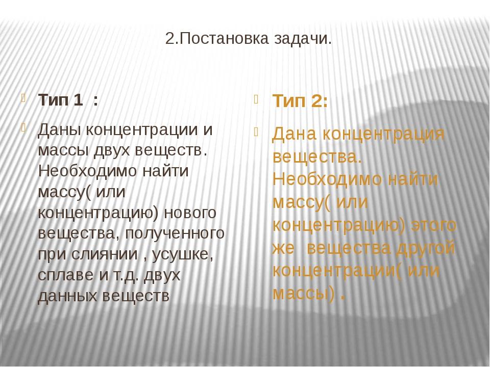 2.Постановка задачи. Тип 1 : Даны концентрации и массы двух веществ. Необходи...