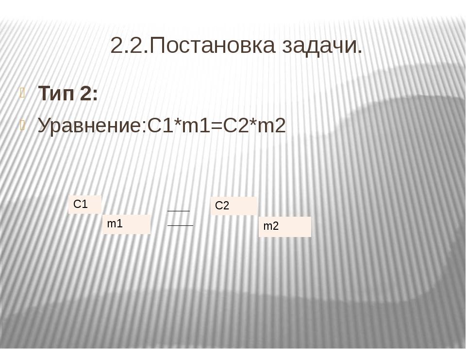 2.2.Постановка задачи. Тип 2: Уравнение:С1*m1=C2*m2 C1 m1 C2 m2