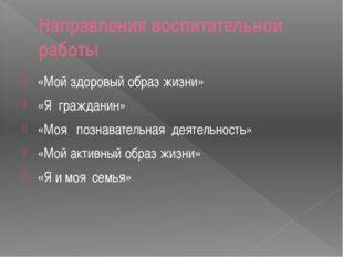 Направления воспитательной работы «Мой здоровый образ жизни» «Я гражданин» «М