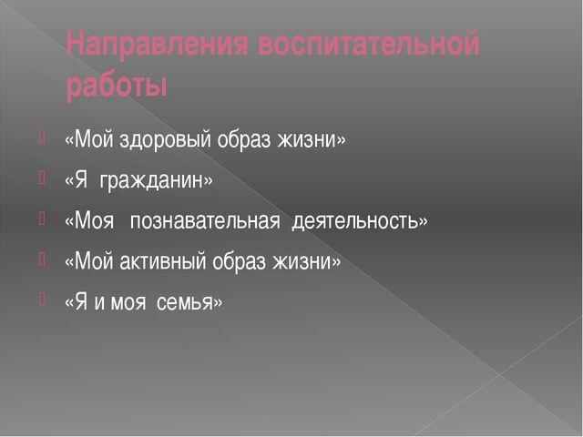 Направления воспитательной работы «Мой здоровый образ жизни» «Я гражданин» «М...