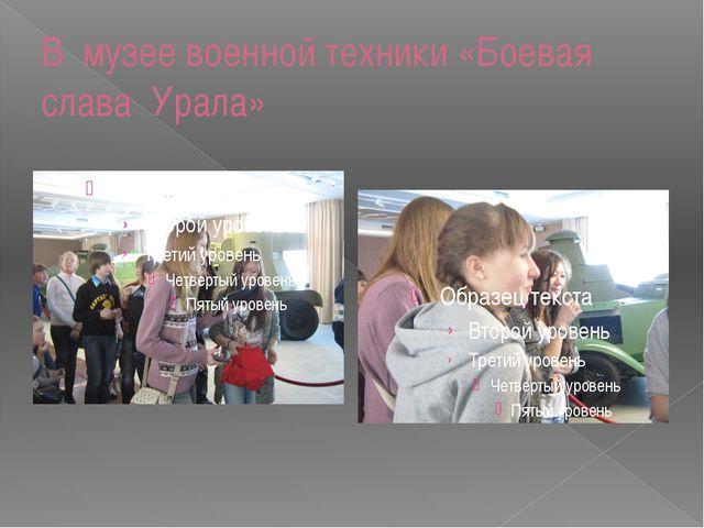 В музее военной техники «Боевая слава Урала»