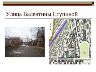 Улица Валентины Ступиной