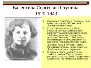 Валентина Сергеевна Ступина 1920-1943 Окончив десятилетку с отличием, Валя ср
