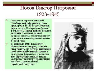 Носов Виктор Петрович 1923-1945 Родился в городе Сенгилей Симбирской губернии