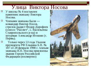 Улица Виктора Носова У школы № 4 поставлен памятник экипажу Виктора Носова.