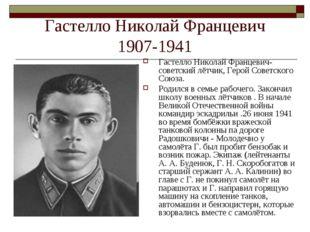 Гастелло Николай Францевич 1907-1941 Гастелло Николай Францевич- советский лё