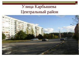 Улица Карбышева Центральный район