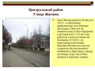Центральный район Улица Жилина Вася Жилин родился 20 августа 1915 г. в неболь