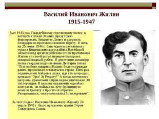 Василий Иванович Жилин 1915-1947 Был 1943 год. Гвардейскому стрелковому полк