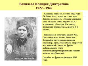 Вавилова Клавдия Дмитриевна 1922 - 1942 Клавдия, родилась весной 1922 года. Е