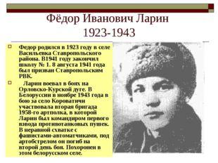 Фёдор Иванович Ларин 1923-1943 Федор родился в 1923 году в селе Васильевка Ст