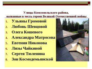Улицы Комсомольского района, названные в честь героев Великой Отечественной в