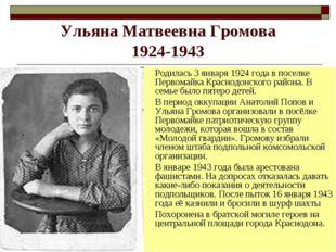 Ульяна Матвеевна Громова 1924-1943 Родилась 3 января 1924 года в поселке Перв