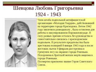 Шевцова Любовь Григорьевна 1924 - 1943 Член штаба подпольной антифашистской о