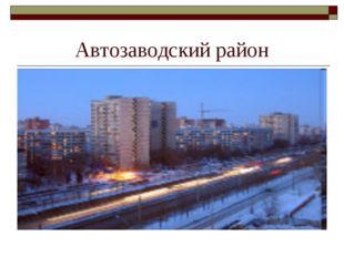 Автозаводский район