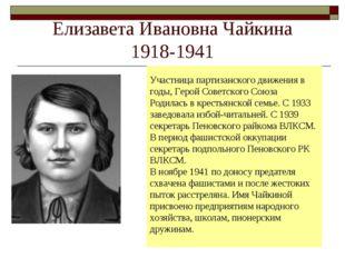 Елизавета Ивановна Чайкина 1918-1941 Участница партизанского движения в годы,