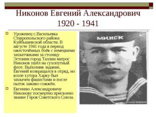 Никонов Евгений Александрович 1920 - 1941 Уроженец с.Васильевка Ставропольско