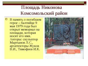 Площадь Никонова Комсомольский район В память о погибшем герое – балтийце 9 м