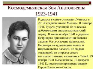 Космодемьянская Зоя Анатольевна 1923-1941 Родилась в семье служащегоУчилась в