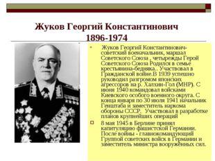 Жуков Георгий Константинович 1896-1974 Жуков Георгий Константинович- советск