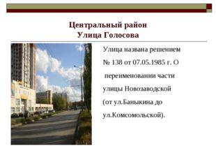Центральный район Улица Голосова Улица названа решением № 138 от 07.05.1985