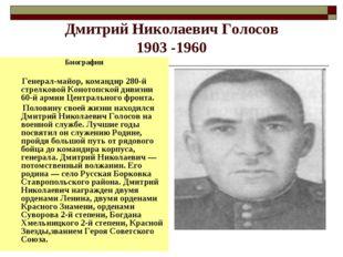 Дмитрий Николаевич Голосов 1903 -1960 Биография Генерал-майор, командир 280-