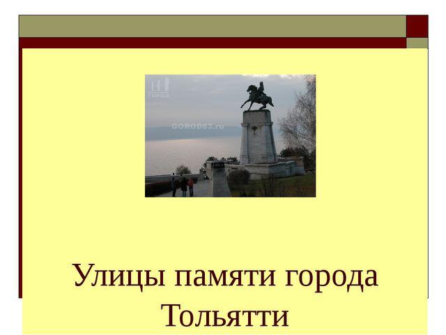 Улицы памяти города Тольятти