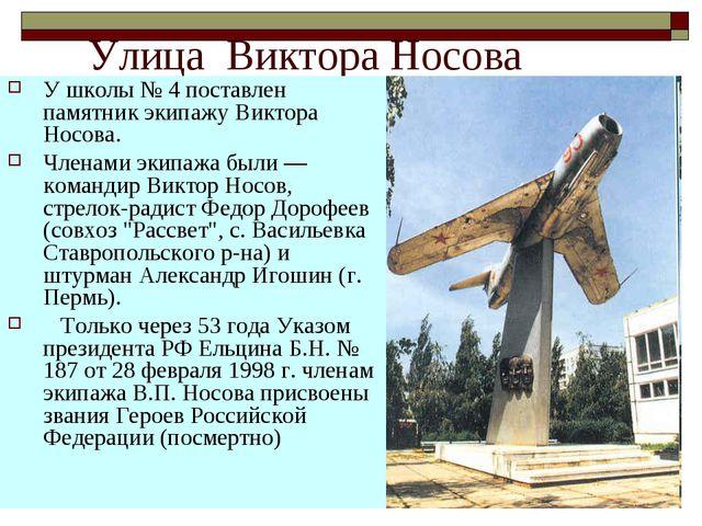 Улица Виктора Носова У школы № 4 поставлен памятник экипажу Виктора Носова....