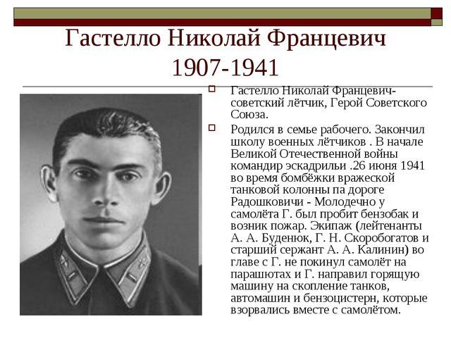 Гастелло Николай Францевич 1907-1941 Гастелло Николай Францевич- советский лё...