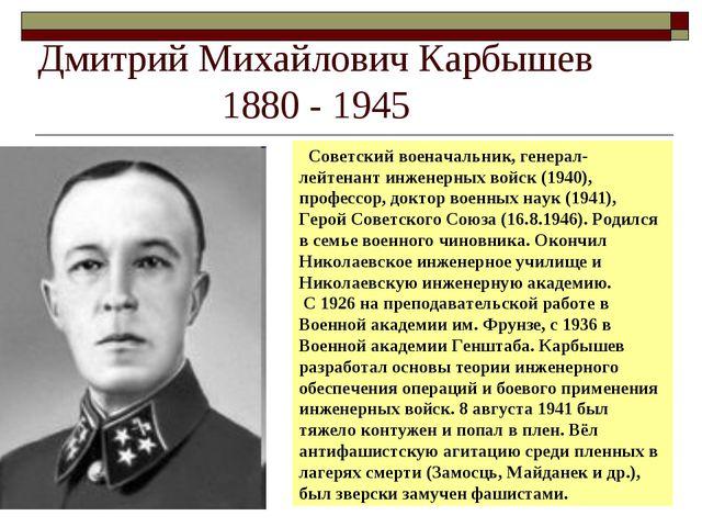 Дмитрий Михайлович Карбышев 1880 - 1945 Советский военачальник, генерал-лейте...