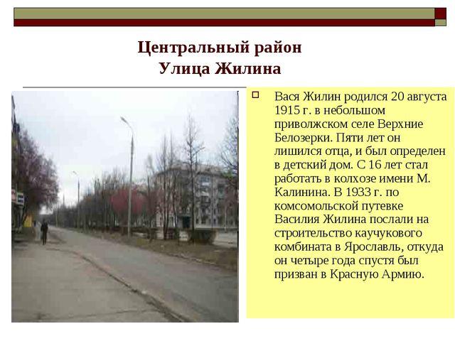 Центральный район Улица Жилина Вася Жилин родился 20 августа 1915 г. в неболь...