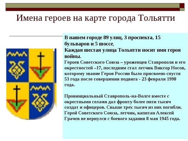 Имена героев на карте города Тольятти В нашем городе 89 улиц, 3 проспекта, 1...