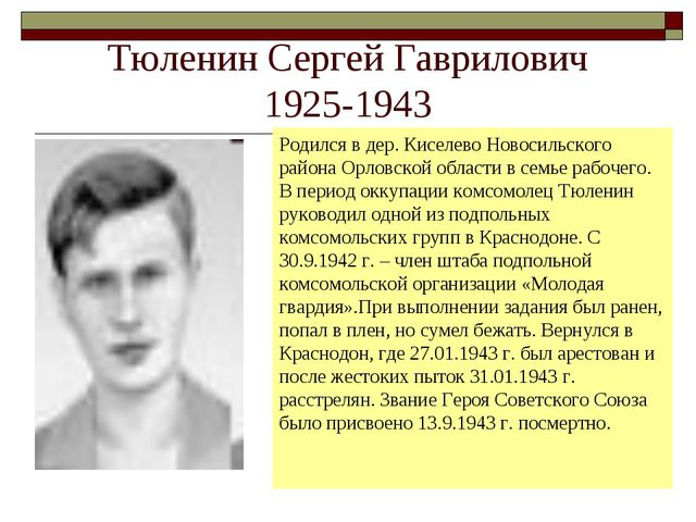 Тюленин Сергей Гаврилович 1925-1943 Родился в дер. Киселево Новосильского рай...