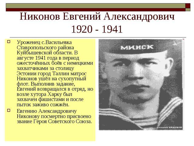 Никонов Евгений Александрович 1920 - 1941 Уроженец с.Васильевка Ставропольско...