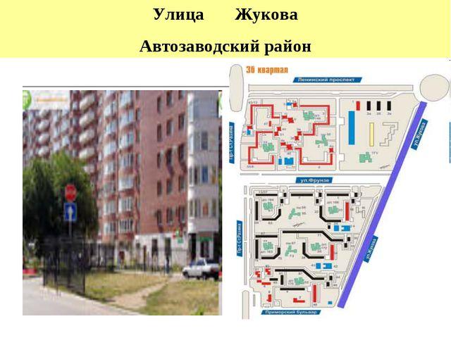 Улица Жукова Автозаводский район