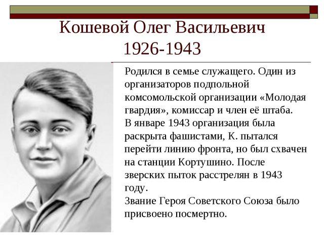 Кошевой Олег Васильевич 1926-1943 Родился в семье служащего. Один из организа...