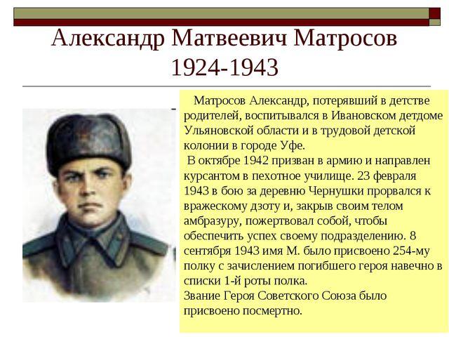 Александр Матвеевич Матросов 1924-1943 Матросов Александр, потерявший в детст...