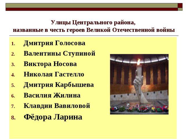 Улицы Центрального района, названные в честь героев Великой Отечественной вой...