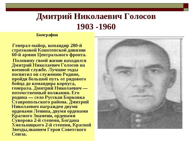 Дмитрий Николаевич Голосов 1903 -1960 Биография Генерал-майор, командир 280-...