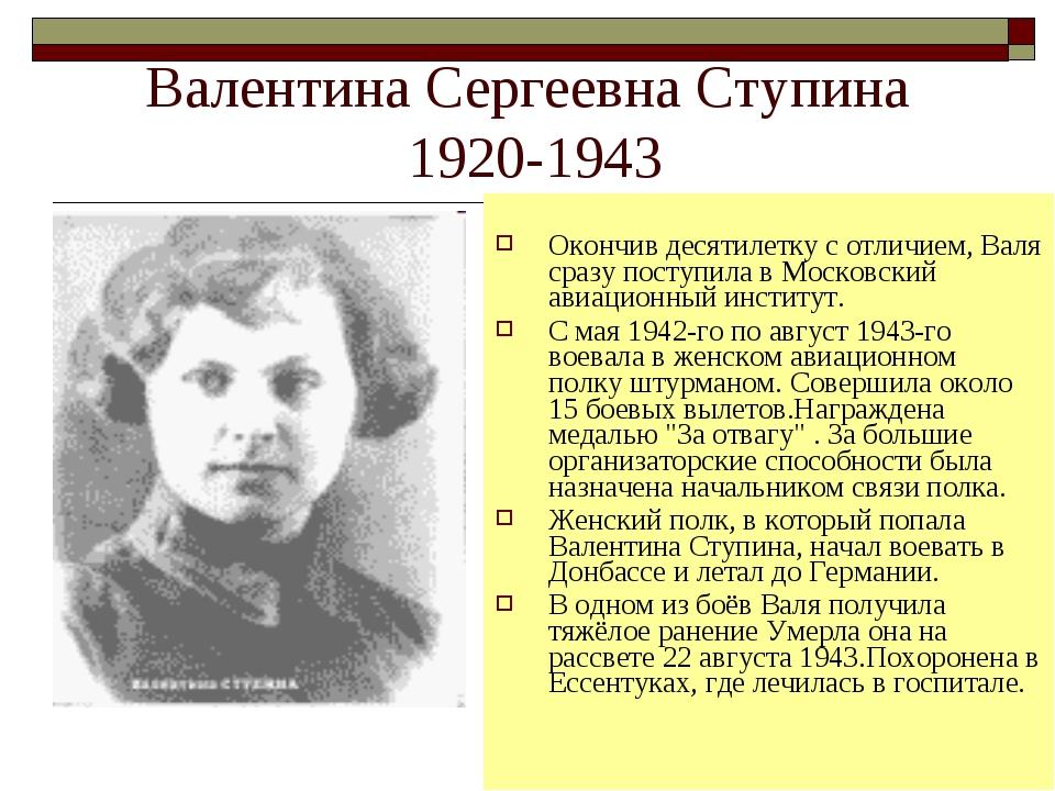 Валентина Сергеевна Ступина 1920-1943 Окончив десятилетку с отличием, Валя ср...