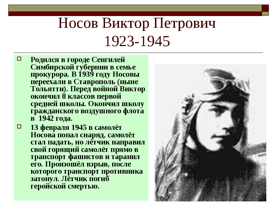 Носов Виктор Петрович 1923-1945 Родился в городе Сенгилей Симбирской губернии...