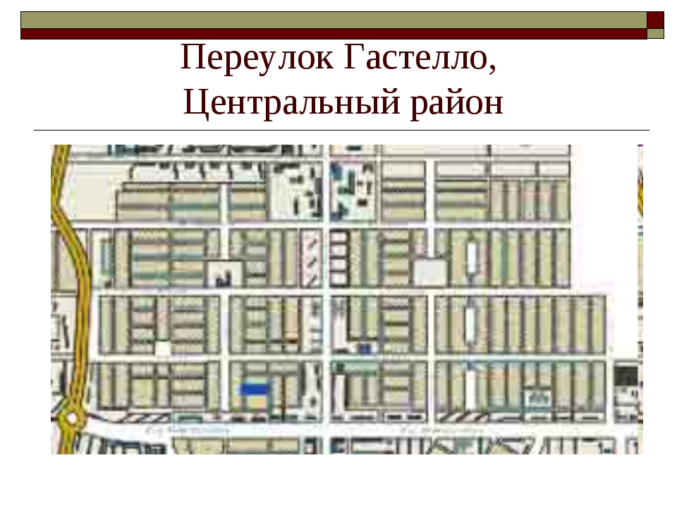 Переулок Гастелло, Центральный район