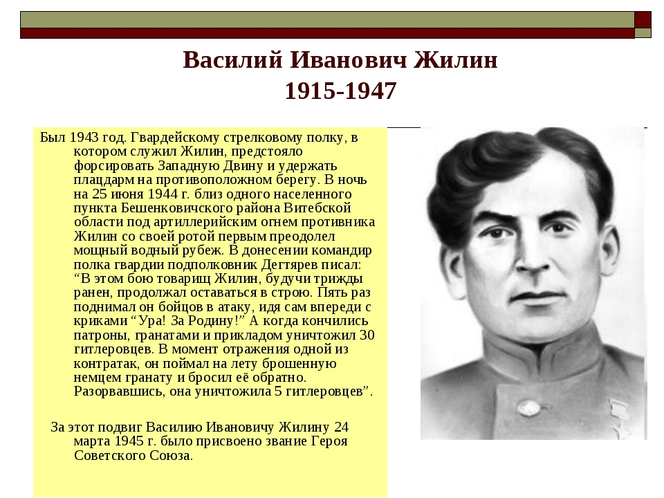 Василий Иванович Жилин 1915-1947 Был 1943 год. Гвардейскому стрелковому полк...