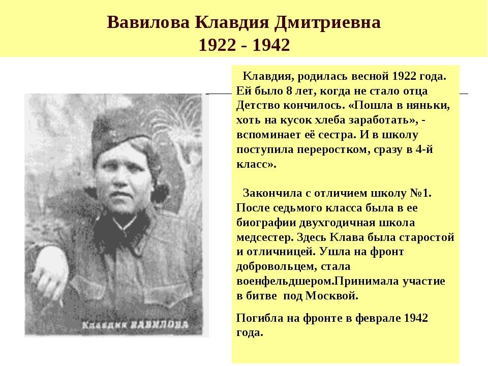 Вавилова Клавдия Дмитриевна 1922 - 1942 Клавдия, родилась весной 1922 года. Е...