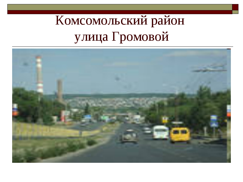 Комсомольский район улица Громовой