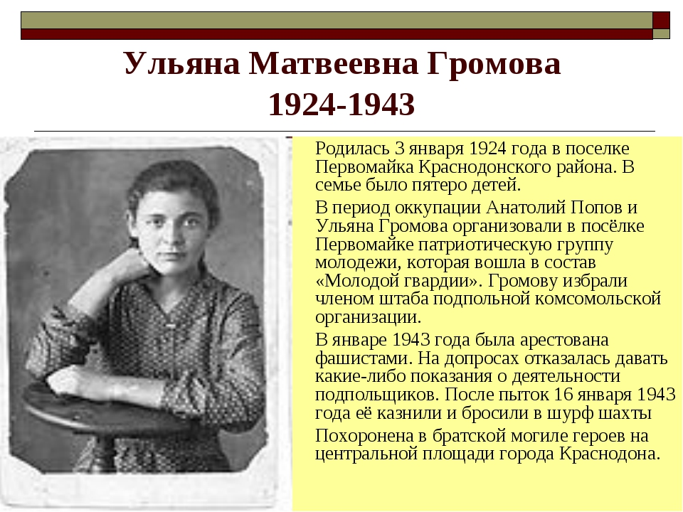 Ульяна Матвеевна Громова 1924-1943 Родилась 3 января 1924 года в поселке Перв...
