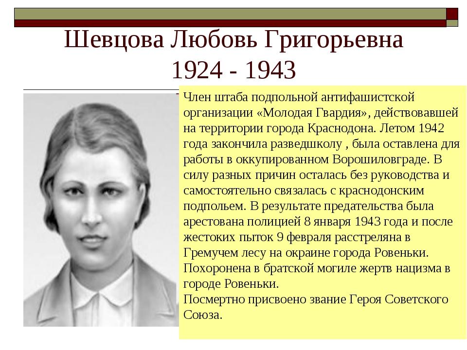 Шевцова Любовь Григорьевна 1924 - 1943 Член штаба подпольной антифашистской о...