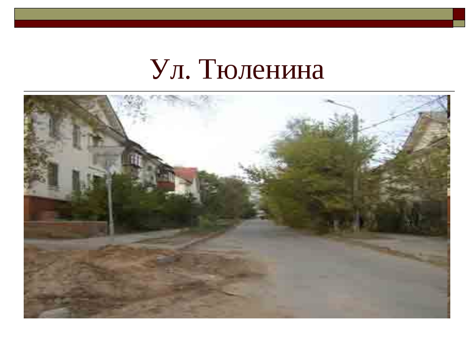 Ул. Тюленина